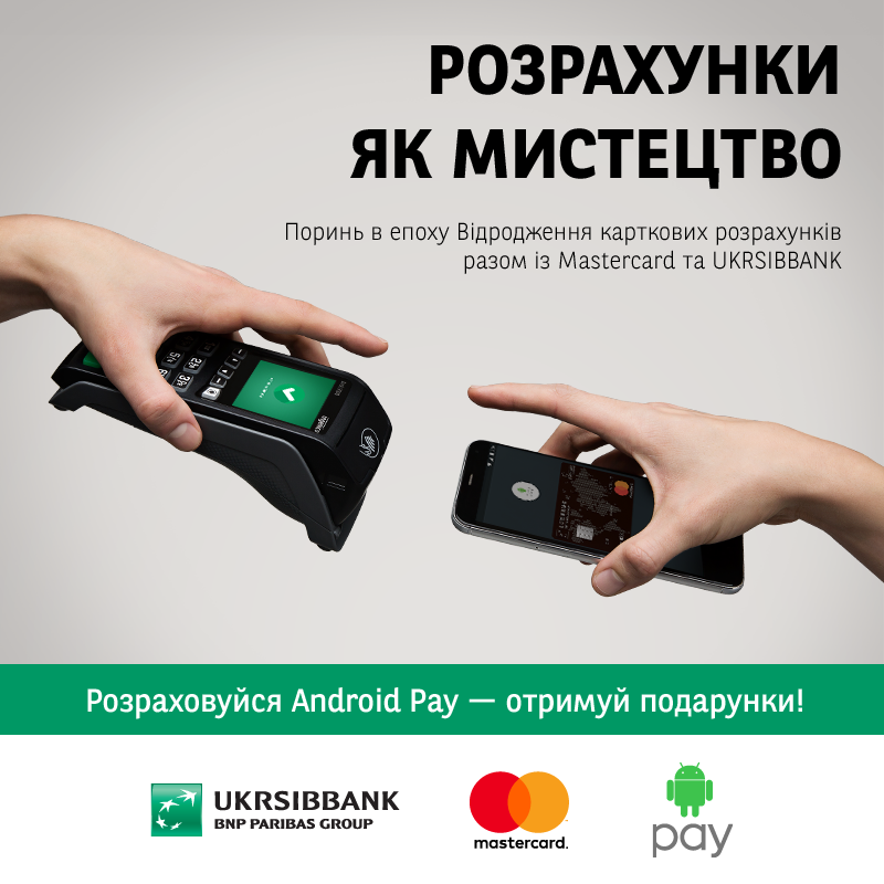 01 androidpay