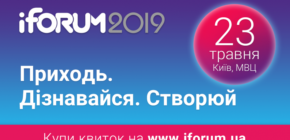iForum - найбільша ІТ-конференція Східної Європи!