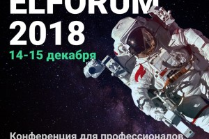 eLearning Forum in Ukraine 2018