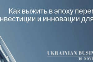 Ukrainian Business Forum 2018