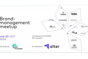 Cluster Support Talks #2. Brand Management Meetup
