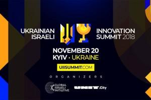 Ukrainian Israeli Innovation Summit у Києві