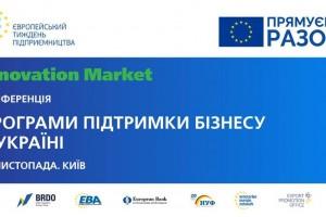 Конференція Innovation Market. Програми підтримки бізнесу в Україні
