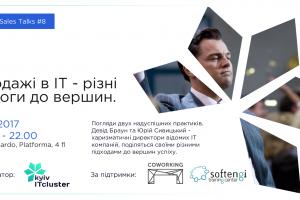 Cluster IT Sales talks #8. Девід Браун, Юрій Сивицький. Продажі в ІТ: різні дороги до вершин
