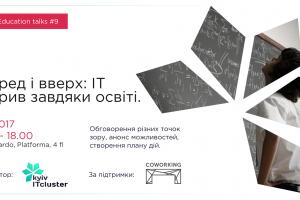 Cluster IT Education talks #9. Вперед і вверх: ІТ прорив завдяки освіті