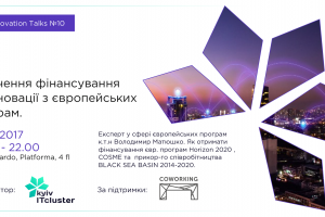 Cluster IT Innovation Talks # 10. Fundraising. Horison 2020, COSME, Black SEA BASIN