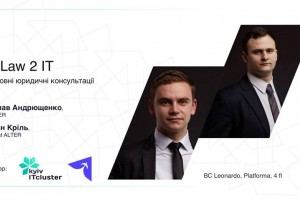 Чергові EasyLaw 2 IT 29-го листопада