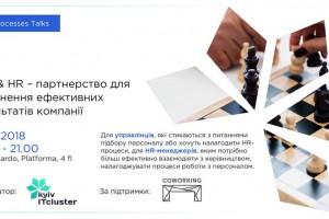 Cluster Processes Talks. CEO & HR - ефективне партнерство