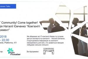 "Cluster Networking Talks. Kyiv IT Community! Come together! + лекція Наталії Емченко ""Ком'юніті менеджмент"""