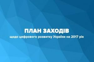 План заходів щодо цифрового розвитку України