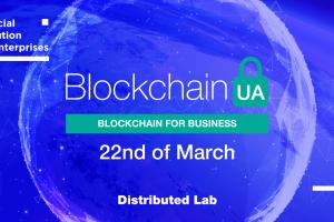 Конференція BlockchainUA 22 березня