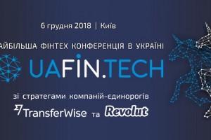 Конференція UAFIN.TECH 2018