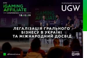 Анонс спікерів Kyiv iGaming Affiliate Conference 2019