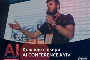 Ключові спікери AI Conference Kyiv 2019