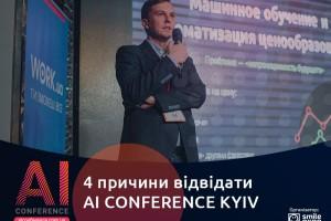 Реальні кейси і продуктивний нетворкінг: причини піти на AI Conference Kyiv
