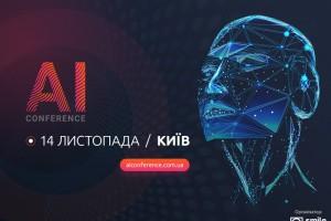 AI Conference Kyiv 14 листопаду