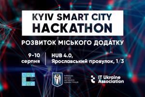 Kyiv Smart City App: у Києві пройде хакатон для ІТ-фахівців