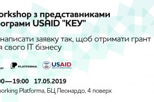 Workshop з представниками Програми USAID