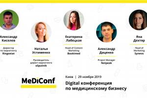 MeDiConf - Digital конференція з медичного бізнесу