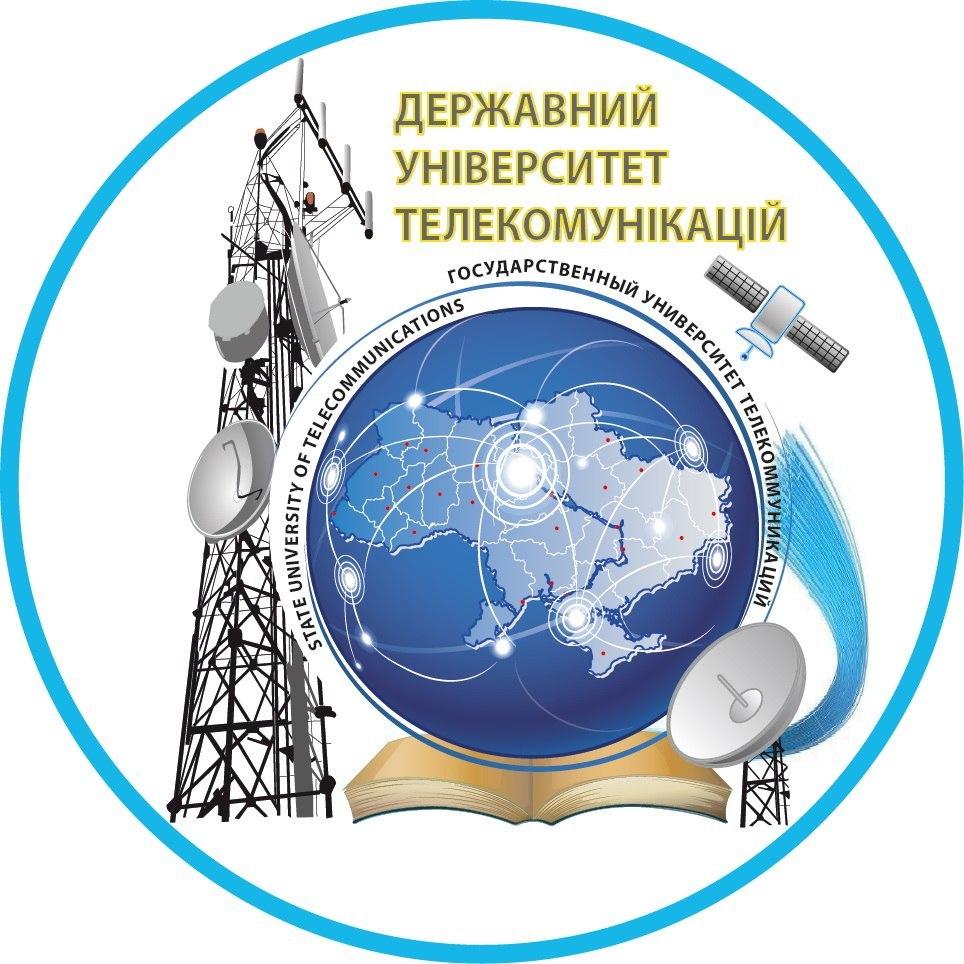 Потреби Державного Університету Телекомунікацій
