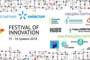 Всеукраїнський фестиваль інновацій