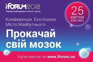 iForum 2018