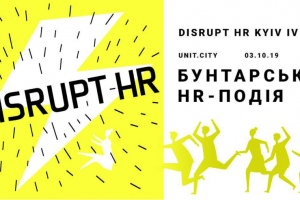 Disrupt HR Kyiv IV: The Rebellious Future of HR is Now