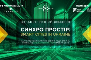Синхро Простір: smart cities in Ukraine