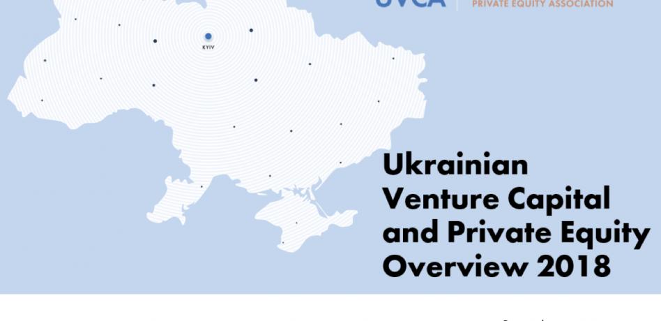 Огляд українського ринку венчурних та приватних інвестицій 2018